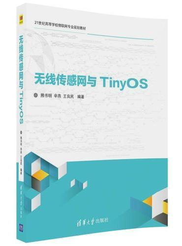 无线传感网与TinyOS