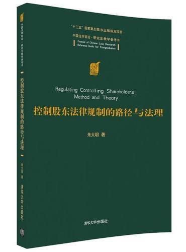 控制股东法律规制的路径与法理