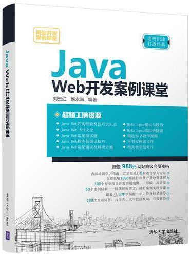 Java Web开发案例课堂