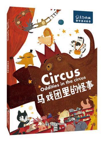 东方娃娃·数学游戏绘本 马戏团里的怪事