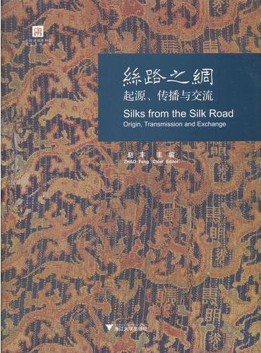 丝路之绸:起源、传播与交流