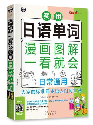 漫画图解 一看就会 实用日语单词:日常通用——大家的标准日语入门词汇书