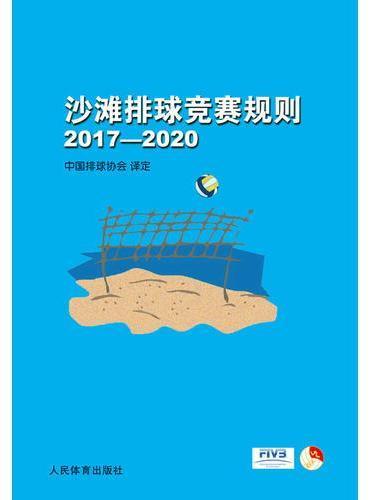 沙滩排球竞赛规则2017-2020