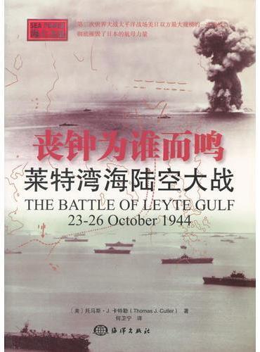 丧钟为谁而鸣:莱特湾海陆空大战