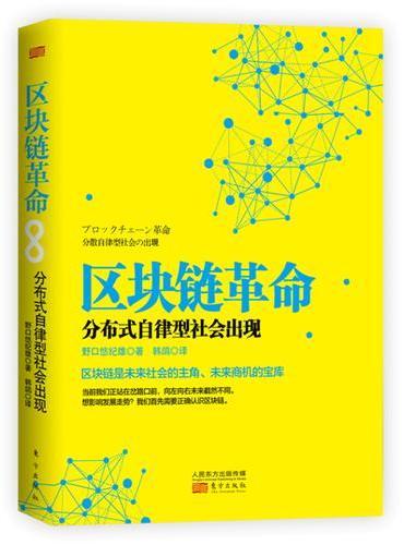 区块链革命:分布式自律型社会出现
