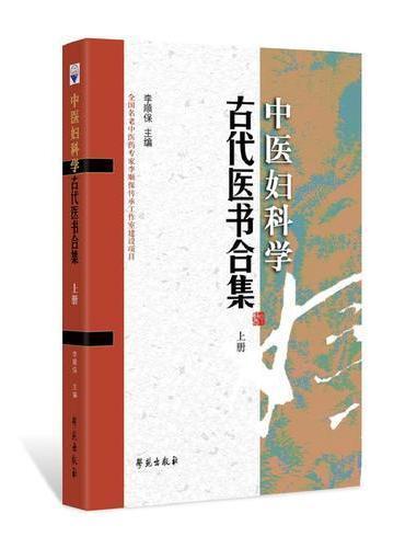 中医妇科学古代医书合集