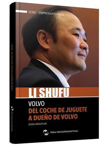 追梦中国:商界领袖--李书福的偏执智慧(西)