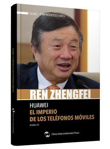 追梦中国:商界领袖--任正非的竞争智慧(西)