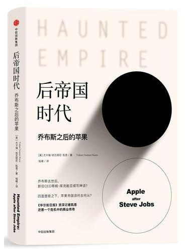 后帝国时代:乔布斯之后的苹果