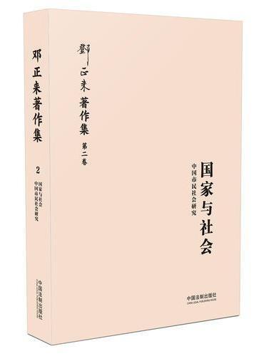 国家与社会:中国市民社会研究(增修版)(邓正来著译作品集)