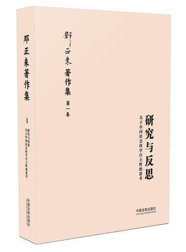 研究与反思:关于中国社会科学自主性的思考(增修版)(邓正来著译作品集)