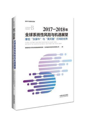 """2017-2018年全球系统性风险与机遇展望:掌控""""灰犀牛""""与""""黑天鹅""""打闹的世界"""