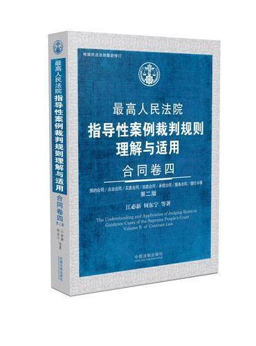 最高人民法院指导性案例裁判规则理解与适用·合同卷四(第2版)