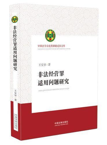 非法经营罪适用问题研究(中国法学会优秀课题成果文库)