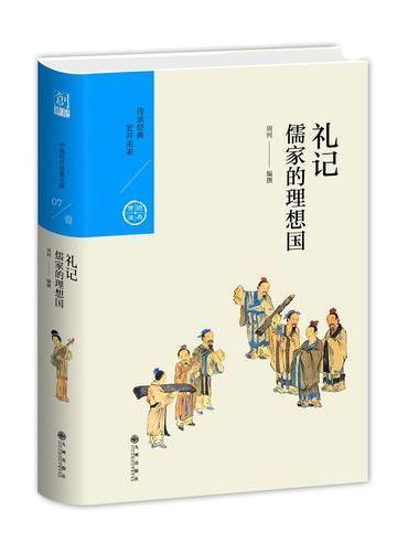 中国历代经典宝库 第一辑07 礼记:儒家的理想国