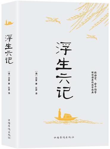 中国人的生活美学:浮生六记