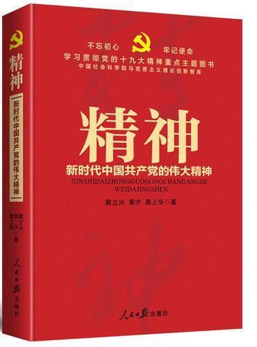 不忘初心  牢记使命:精神——新时代中国共产党的伟大精神(学习贯彻党的十九大精神重点主题图书)