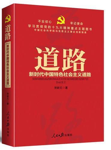 不忘初心  牢记使命:道路——新时代中国特色社会主义道路(学习贯彻党的十九大精神重点主题图书)