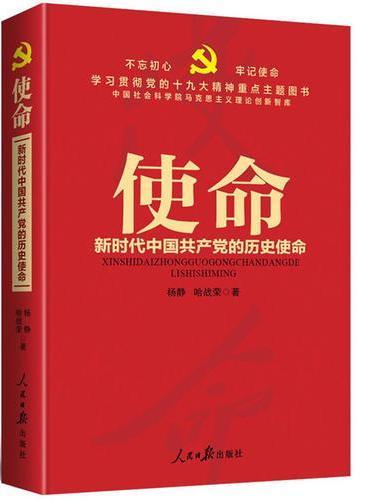不忘初心  牢记使命:使命——新时代中国共产党的历史使命(学习贯彻党的十九大精神重点主题图书)