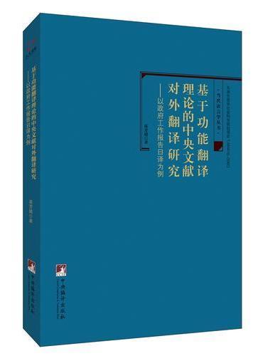 基于功能翻译理论的中央文献对外翻译研究-(——以《政府工作报告》日译为例)