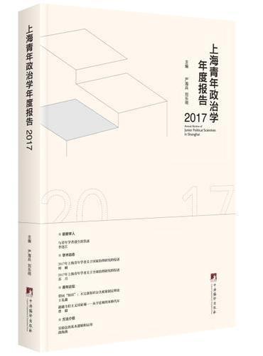 上海青年政治学年度报告·2017