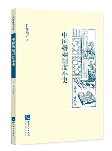 中国婚姻制度小史
