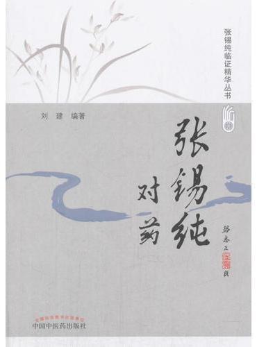 张锡纯对药(修订版)·活学活用张锡纯临证精华丛书