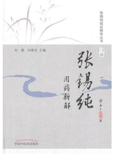 张锡纯用药新解(修订版)·活学活用张锡纯临证精华丛书