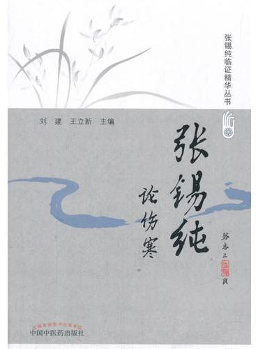 张锡纯论伤寒(修订版)·活学活用张锡纯临证精华丛书
