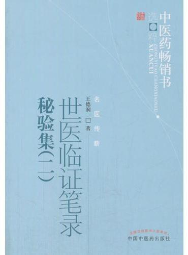 世医临证笔录秘验集(二)中医药畅销书选粹·名医传薪