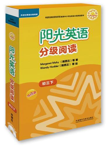 阳光英语分级阅读(初三下)(可点读)(9本读物+1本指导)(附MP3光盘)