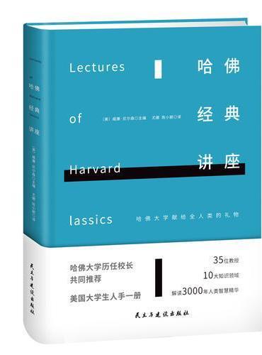 哈佛经典讲座(精装)