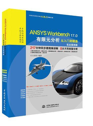 ANSYS Workbench 17.0有限元分析从入门到精通(实战案例版)(CAD/CAM/CAE微视频讲解大系)