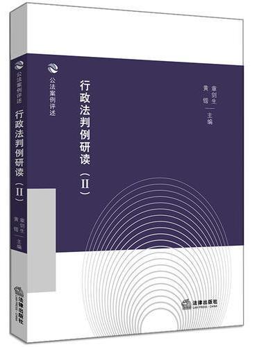 行政法判例研读(Ⅱ)