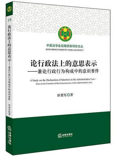 论行政法上的意思表示:兼论行政行为构成中的意识要件