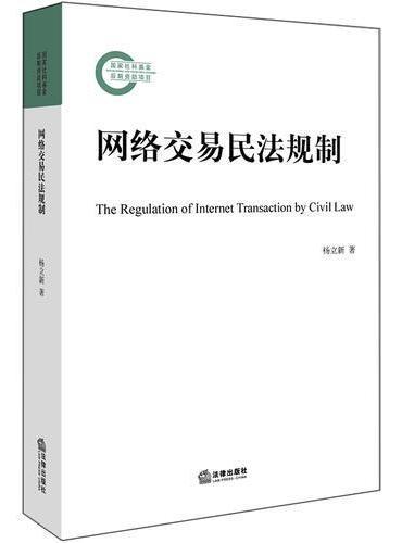网络交易民法规制