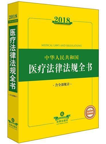 2018中华人民共和国医疗法律法规全书(含全部规章)