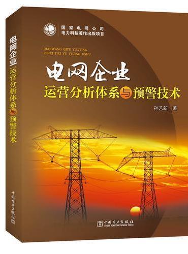 电网企业运营分析体系与预警技术