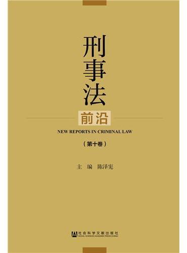 刑事法前沿(第十卷)