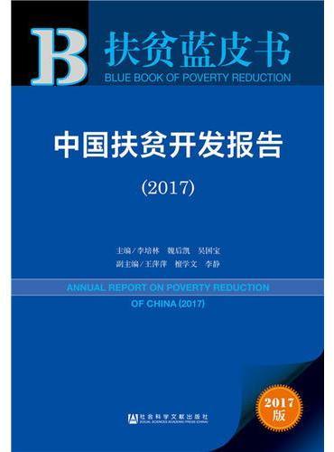 扶贫蓝皮书:中国扶贫开发报告(2017)