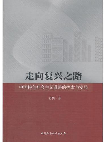 走向复兴之路-(中国特色社会主义道路的探索与发展)
