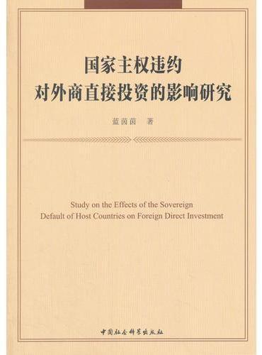 国家主权违约对外商直接投资的影响研究