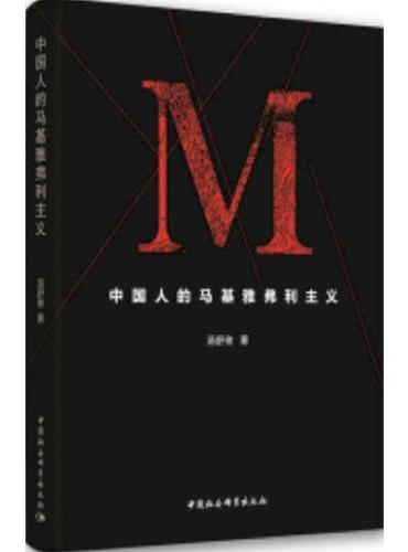 中国人的马基雅弗利主义