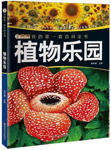 我的第一套百科全书(3170231Q00)植物乐园