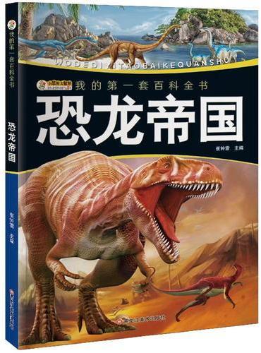 我的第一套百科全书(3170231Q00)恐龙帝国
