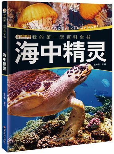 我的第一套百科全书(3170231Q00)海中精灵
