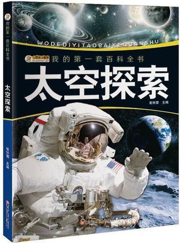 我的第一套百科全书(3170231Q00)太空探索