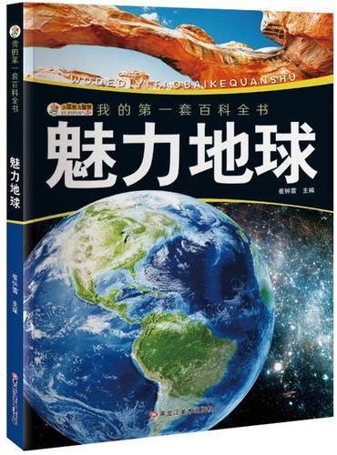 我的第一套百科全书(3170231Q00)魅力地球