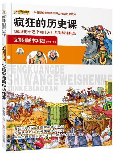 疯狂的历史课立国安邦的中华伟业