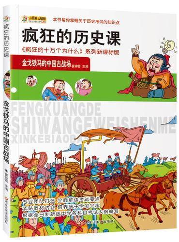 疯狂的历史课金戈铁马的中国古战场